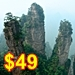 XZP - Zhangjiajie tour icon with itinerary 1 price - 75 x 75